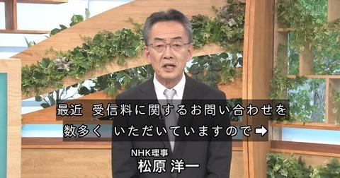 【NHK】受信料と公共放送について理解してみた