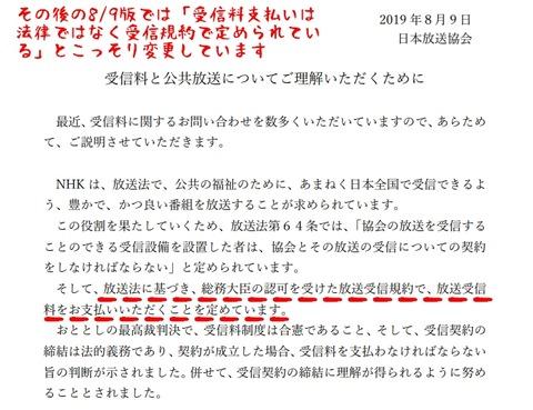 契約者氏名変更4
