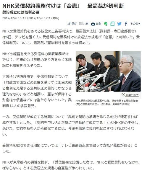 NHK受信契約義務付けは「合憲」
