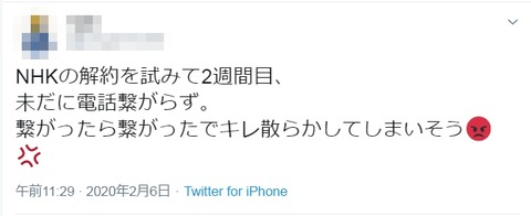 NHKふれあいセンターに電話が繋がらない3
