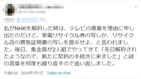 NHK解約2