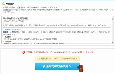 NHK契約2