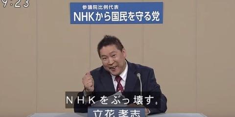 NHKをぶっ壊す