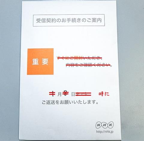 nhk 重要 封筒7