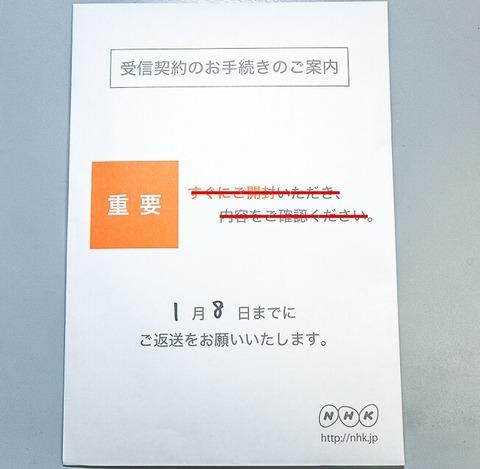 nhk 重要 封筒6