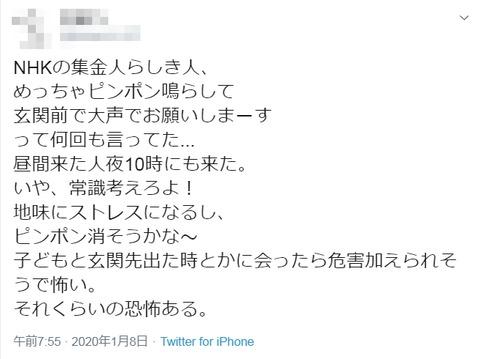 NHK ピンポン9