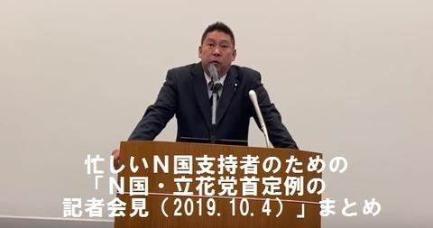 N国・立花党首定例の記者会見(2019.10.4)」まとめ