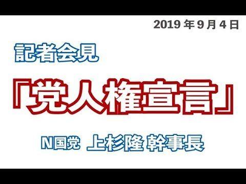 N国・上杉幹事長『党人権宣言』記者会見まとめ