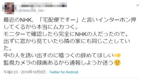 NHK職員を装った詐欺6