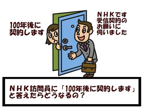 NHKです