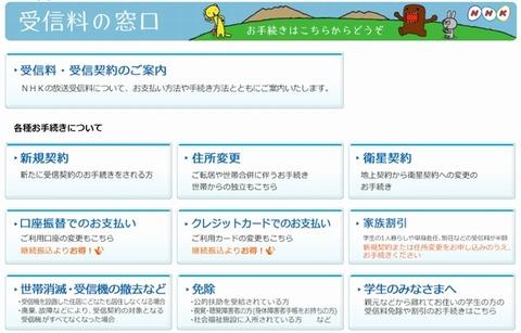 NHK契約