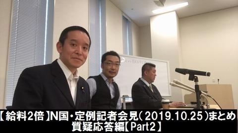 N国・定例記者会見(2019.10.25)まとめ