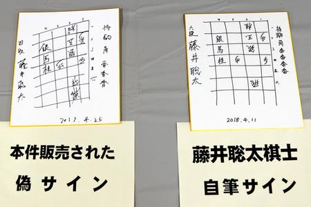 藤井六段の偽サイン販売容疑で逮捕