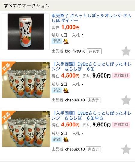 「さらしぼオレンジ」生産終了→案の定転売ヤーの餌食2
