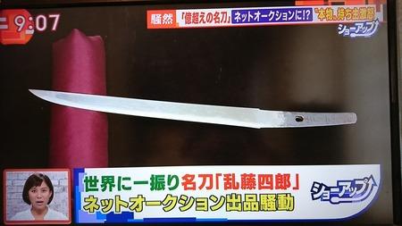 日本刀剣博物技術研究財団が「偽物の乱藤四郎」を入手