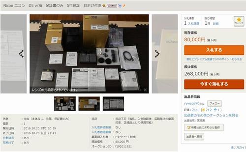 ニコン D5 元箱 保証書のみ 5年保証
