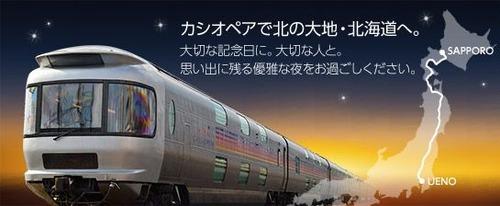 見ず知らずのオッサンと電車に乗れる権利