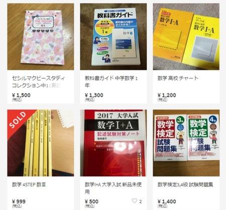 メルカリで売ってる教科書や参考書がお買い得な理由