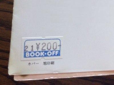 ブックオフの値札をつけたまま発送
