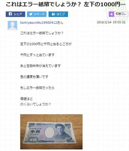 紙幣 千円札 エラー 希少4