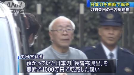 客の日本刀を勝手に転売した刀剣屋の店主を逮捕