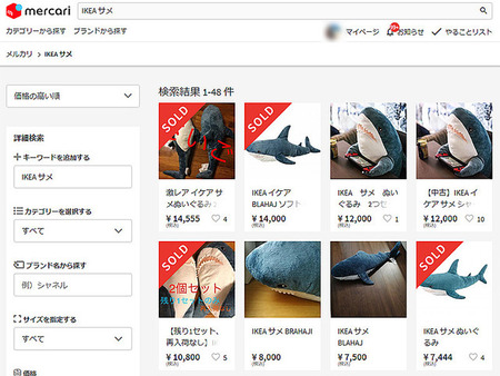 IKEAのサメのぬいぐるみ1800円を転売したら5倍の値段で売れるらしいぞ
