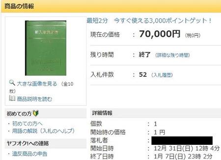 陸上自衛隊の「新入隊員必携」教範がヤフオクで7万円