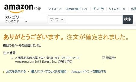 アマゾン注文確定前ワイ「あぁ~押すぞ~ワ