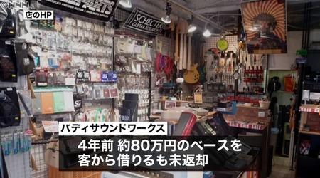 高額ビンテージ楽器店が突如閉店3