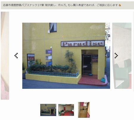 三重県・渡鹿野島の店舗がヤフオクに出品される