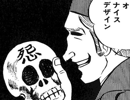 「蔵から人骨が出てきたぞ、よしヤフオクで売ろう」