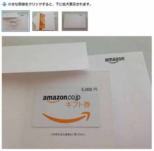 送料無料 amazon ギフトカード 5,000円2