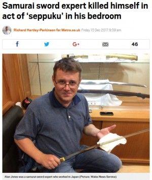 日本刀専門家の男性が、寝室で切腹