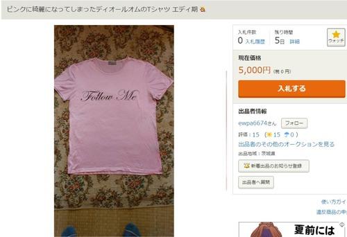 ピンクに綺麗になってしまったディオールオムのTシャツ