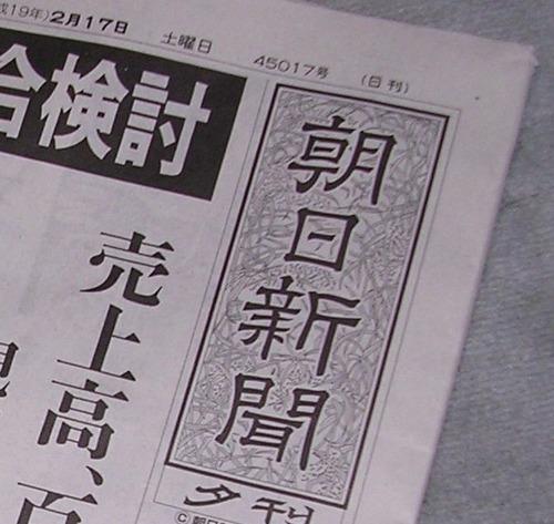 ヤフオクの梱包に朝日新聞を使ったら