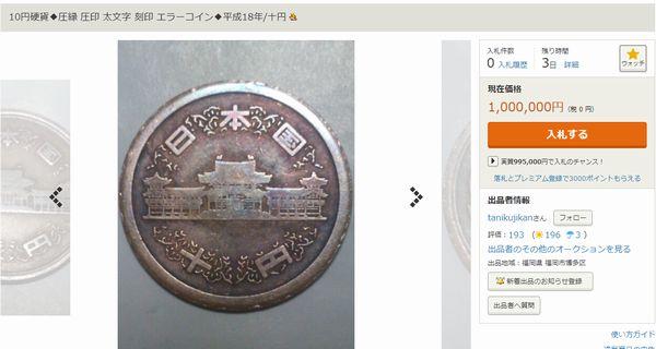 【朗報】ヤフオクで十円玉が100万円で売られる