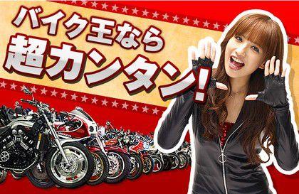 うっかりバイク王にゼロ円で愛車を売ってしまう