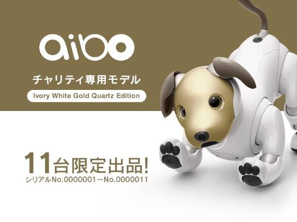 ソニーのロボット「aibo」金色モデル