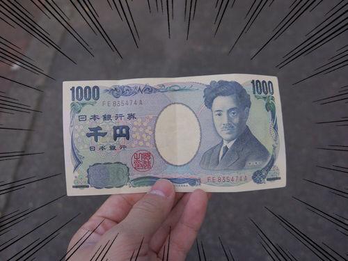 今度は偽エラー紙幣がヤフオクに出品される