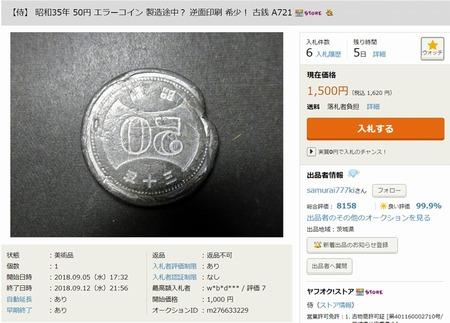 昭和35年 50円 エラーコイン2