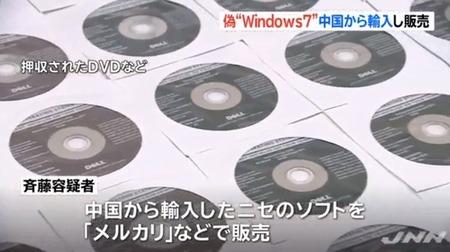 「Windows7」の偽DVDをメルカリなどで10年間にわたって販売
