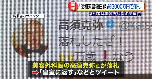 「昭和天皇独白録」、高須院長が22万ドルで落札