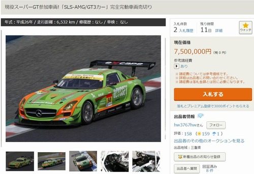 現役スーパーGT参加車両!「SLS-AMGGT3カー」