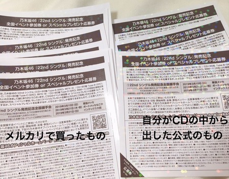 乃木ヲタが全握券をカラーコピーしてメルカリで販売
