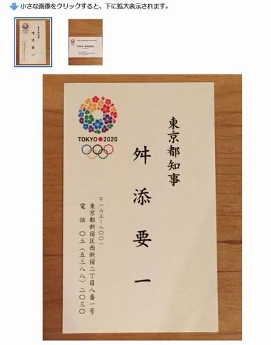 舛添要一 東京都知事名刺 辞任記念 五輪マーク入り2