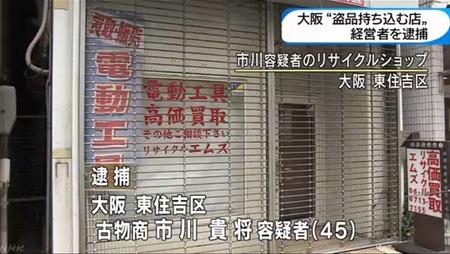 窃盗グループの間で盗品買取の有名店経営者を逮捕