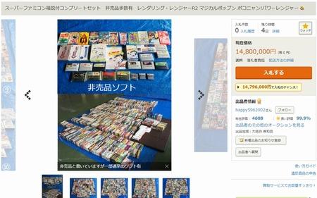 スーパーファミコン箱説付コンプリートセット