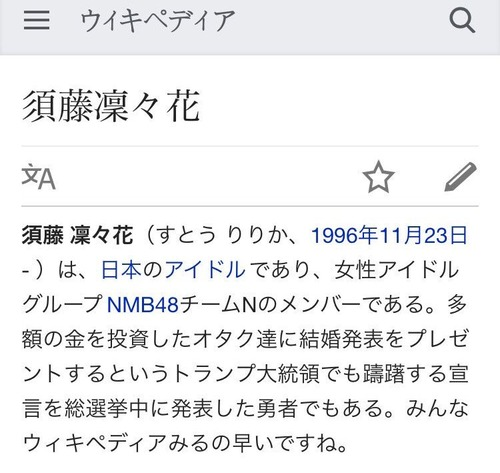 「NMB48須藤凜々花」でメルカリ検索するのたのしい