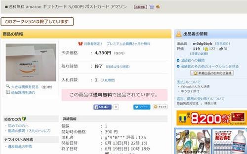 送料無料 amazon ギフトカード 5,000円
