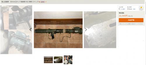 オークションで自衛隊の武器が売られている謎